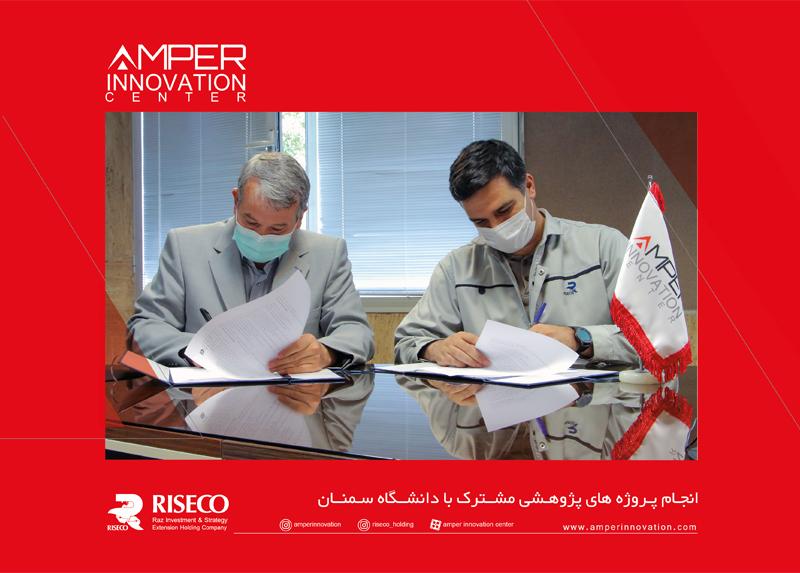 امضای تفاهمنامه همکاری بین مرکز نوآوری آمپر و دانشگاه سمنان